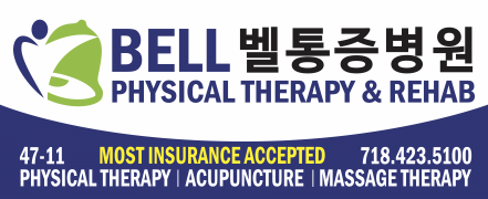 Bell Physical Therapy & Rehabilitation