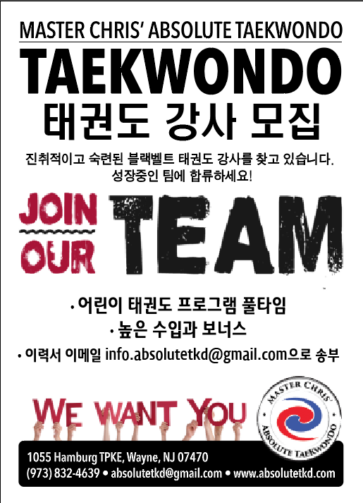 태권도 Master/Instructor- Absolute TaeKwonDo
