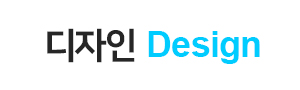 Full Time Graphic Designer 내근직 모집